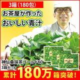 【青汁/桑の葉/】神仙桑抹茶ゴールド60(3g×60包入り)3箱セット 素材をそのまま抹茶製法で粉末にしたおいしい青汁。食べ物の糖分?脂肪が気になる方へ 食物繊維たっぷりだからお通