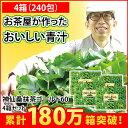 青汁/桑の葉 【送料無料】神仙桑抹茶ゴールド604箱セット 食物繊維が豊富な桑の葉と緑茶、シモンをそのまま粉末にしました。食べ物の糖分・脂肪が気になる方へ。ビタミンやミネラルたっぷりだからお通じや野菜不足にも。 青汁/あおじる/DNJ