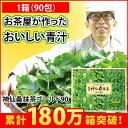 お得な90包入り 神仙桑抹茶ゴールド90(3g×90包入)お...
