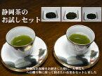 【送料無料】日本茶 静岡茶 緑茶 深蒸し茶 高級煎茶 手もみ茶 二種類の緑茶を50g袋入り 高級手もみ茶を30g袋入り 「もてなしのお茶を 贅沢お試しセット」