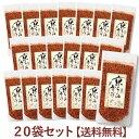 【京らー油ふりかけ《まとめ買いセット》】九条ねぎ入り胡麻ふりかけ!九条ねぎの風味とピリ辛が食欲をそそります。お弁当にもピッタリ! 京都 お土産 贈り物 敬老の日 ごま ふりかけ ゴマ ラー油 調味料 辣油 食品 七味とうがらしのお店おちゃのこさいさいの商品画像