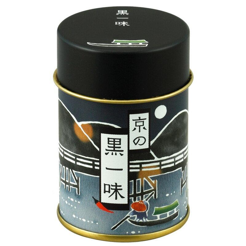 京の黒一味/おちゃのこさいさい 嵐山のお土産