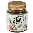 【京らー油《京野菜「九条葱」を贅沢使用!》】九条ねぎの甘味と胡麻油の香味が食欲をそそります。辛さ控えめで、冷奴、餃子、焼肉にも。 京都 ご当地 お土産 贈り物 敬老の日 プレゼント ラー油 辣油 食品 七味とうがらしのお店おちゃのこさいさいの商品画像
