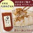 【京らー油ふりかけ《九条葱入り・お弁当に最適》】九条ねぎ入り胡麻ふりかけ!九条ねぎの風味とピリ辛が食欲をそそります。お弁当にもピッタリ! 京都 お土産 贈り物 ごま ふりかけ ゴマ ラー油 辣油 七味とうがらしのお店おちゃのこさいさい