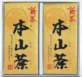 香り豊かなお茶【本山新茶2本入り】