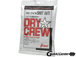 GrecoDryCrew「グレコドライクルー」