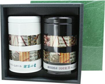 【お茶 ギフト】知覧産国産紅茶と人気のスイーツ抹茶の里詰合せ 【御中元 贈り物 御歳暮 母の日】