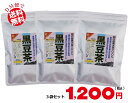 北海道産産黒豆茶5g×16パック入3袋セット/DM便全国送料無料/お茶/健康茶/黒大豆/ノンカフェイン/アントシアニン/抗酸化作用/素材をアップグレードしました