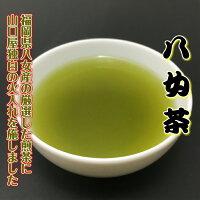 緑茶1000円ポッキリ深蒸し茶日本茶八女茶煎茶