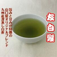 深蒸し茶緑茶送料無料八女茶知覧茶日本茶お茶白折棒茶茎茶
