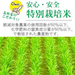 安心・安全特別栽培米