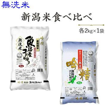 令和2年産≪無洗米≫食べ比べ(新潟産コシヒカリ・魚沼産コシヒカリ)各2kg【送料無料】発送に2,3日かかる場合がリます。