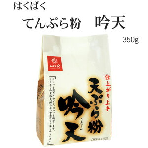 天ぷら粉「吟天」350g