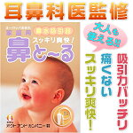 家庭用鼻水吸引鼻器鼻と〜る【(本州)送料無料】