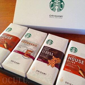 バックス オリガミ パーソナルドリップコーヒー 引き出物