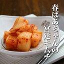 [春ばあちゃんの宮廷キムチ]大根キムチ(カクテキ)1kg 国産 無添加