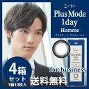 【4箱セット送料無料】シード プラスモードワンデーオム PlusMode1dayHomme ビジネス 10枚入り×4箱 メンズカラコン