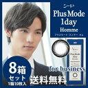 【8箱セット送料無料】シード プラスモードワンデーオム PlusMode1dayHomme ビジネス 10枚入×8箱 メンズカラコン【メール便発送】