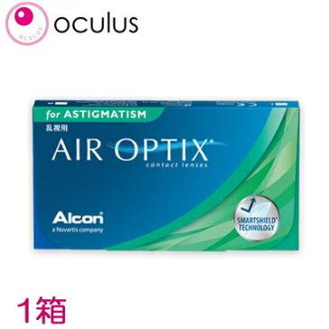 【乱視用】 エアオプティクス 6枚入り(ツーウィーク 2ウィークトーリック 2week) 2週間使い捨て 乱視用コンタクトレンズ 【アルコン AIR OPTIX AQUA】【処方箋不要】