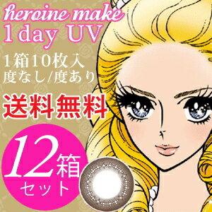 【12箱セット送料無料】シード heroine make 1day UV 10枚入り 「シード ヒロインメイク ワンデー UV」