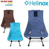 ヘリノックス(Helinox) ビーチチェア イス 登山 アウトドア キャンプ[RS]