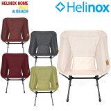 ヘリノックス(Helinox) フォールディングチェア チェアホーム XL ファニチャー(テーブル イス) イス チェア キャンプ アウトドア