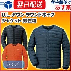 冬のキャンプや登山の中間着として♪モンベル | U.L.ダウン ラウンドネックジャケット メンズ /...