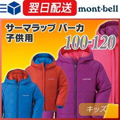 サーマラップ パーカ キッズ 100-120 /モンベル |mont-bell montbel…