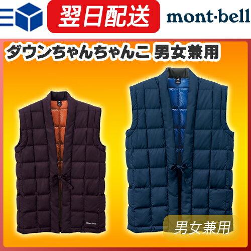 モンベル (montbell mont-bell) ダウンちゃんちゃんこ メンズ・レディース兼用