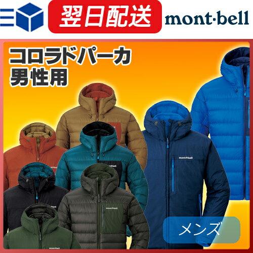 モンベル (montbell mont-bell) コロラドパーカ メンズ ダウン パーカー 登山 キャンプ アウトドア
