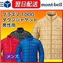 モンベル (montbell mont-bell) プラズマ1000 ダウンジャケット メンズ ダウン 登山 キャンプ アウトドア