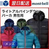 モンベル (montbell mont-bell) ライトアルパインダウン パーカ メンズ 登山 キャンプ アウトドア