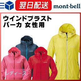 モンベル/(montbell/mont-bell)/ウインドブラスト/パーカ/レディース/ウィンドブレーカー/パーカ/登山/トレッキング/撥水