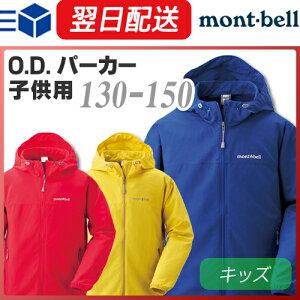 柔らか肌触り♪【あす楽】 O.D.パーカ キッズ 130-150 /モンベル |mont-bell montbell パーカー...