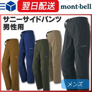 動きやすい軽量パンツ!【あす楽一時不可】 サニーサイドパンツ メンズ /モンベル |mont-bell m...