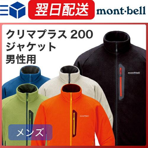 モンベル クリマプラス200 ジャケット