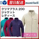 モンベル (montbell mont-bell) クリマプラス200 ジャケット レディース 登山 キャンプ アウトドア