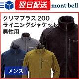 モンベル (montbell mont-bell) クリマプラス200 ライニングジャケット メンズ 登山 キャンプ アウトドア
