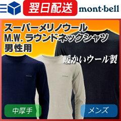 暖かさは下着選びから◎モンベル | スーパーメリノウールM.W.ラウンドネックシャツ メンズ /モ...