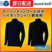 モンベル (montbell mont-bell) スーパーメリノウールM.W.ハイネックシャツ メンズ アンダーウェア インナー 下着 登山 アウトドア