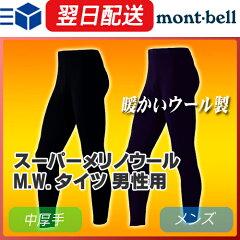 暖かさは下着選びから◎【あす楽】 スーパーメリノウールM.W.タイツ メンズ /モンベル |mont-be...