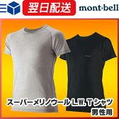モンベル (montbell mont-bell) スーパーメリノウール L.W. Tシャツ メンズ アンダーウェア インナー 下着 登山 アウトドア