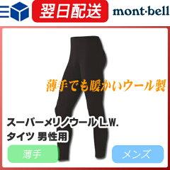 一年中通して使える!【あす楽】 スーパーメリノウール L.W.タイツ メンズ /モンベル |mont-bel...