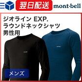モンベル (montbell mont-bell) ジオライン EXP.ラウンドネックシャツ メンズ アンダーウェア インナー 下着