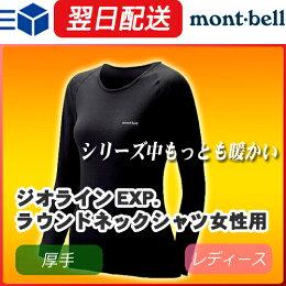 モンベル/(montbell/mont-bell)/ジオライン/EXP.ラウンドネックシャツ/レディース/アンダーウェア/インナー/下着/登山/アウトドア
