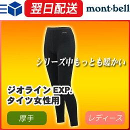 モンベル/(montbell/mont-bell)/ジオライン/EXP.タイツ/レディース/アンダーウェア/下着/登山/アウトドア