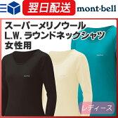 モンベル (montbell mont-bell) スーパーメリノウール L.W.ラウンドネックシャツ レディース アンダーウェア インナー 下着 登山 アウトドア