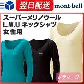 モンベル (montbell mont-bell) スーパーメリノウール L.W.Uネックシャツ レディース アンダーウェア インナー 下着 登山 アウトドア