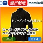 モンベル (montbell mont-bell) スーパーメリノウールEXP. ハイネックシャツ メンズ アンダーウェア インナー 下着 登山 アウトドア