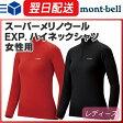 モンベル (montbell mont-bell) スーパーメリノウール EXP.ハイネックシャツ レディース アンダーウェア インナー 下着 登山 アウトドア